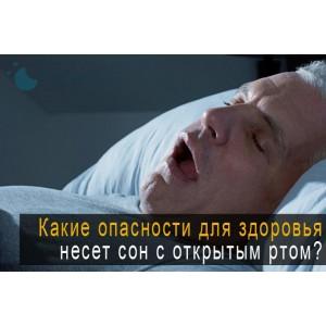 Почему спать с открытым ртом опасно?